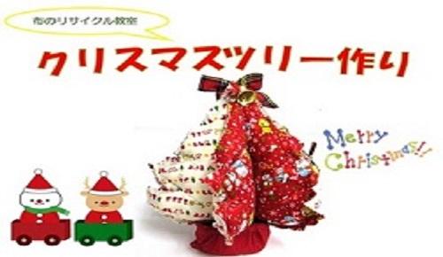 布のリサイクル「クリスマスツリー」